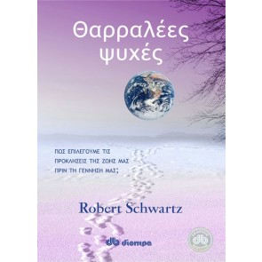 ΘΑΡΡΑΛΕΕΣ ΨΥΧΕΣ/Robert Schwartz