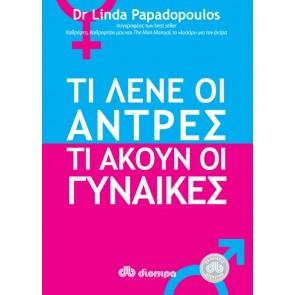 ΤΙ ΛΕΝΕ ΟΙ ΑΝΤΡΕΣ, ΤΙ ΑΚΟΥΝ ΟΙ ΓΥΝΑΙΚΕΣ/Linda Papadopoulos