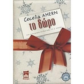 ΤΟ ΔΩΡΟ/Cecelia Ahern
