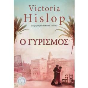 Ο ΓΥΡΙΣΜΟΣ/Victoria Hislop