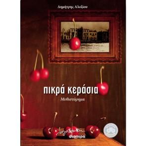 ΠΙΚΡΑ ΚΕΡΑΣΙΑ/Δημήτρης Αλεξίου