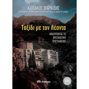 ΤΑΞΙΔΙ ΜΕ ΤΟΝ ΛΕΟΝΤΑ/Κυριάκος Μαρκιδης