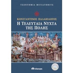 Η ΤΕΛΕΥΤΑΙΑ ΝΥΧΤΑ ΤΗΣ ΠΟΛΗΣ/Τσέντομιλ Μιγιάτοβιτς
