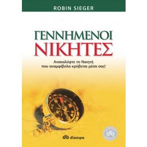 ΓΕΝΝΗΜΕΝΟΙ ΝΙΚΗΤΕΣ/Robin Sieger