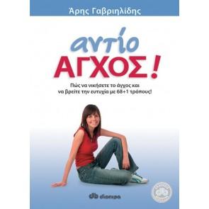 ΑΝΤΙΟ ΑΓΧΟΣ/Άρης Γαβριηλίδης