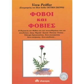ΦΟΒΟΙ ΚΑΙ ΦΟΒΙΕΣ/Vera Peiffer
