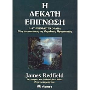 Η ΔΕΚΑΤΗ ΕΠΙΓΝΩΣΗ/James Redfield