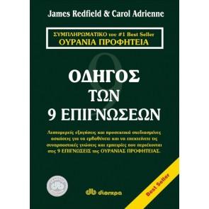 Ο ΟΔΗΓΟΣ ΤΩΝ 9 ΕΠΙΓΝΩΣΕΩΝ/James Redfield
