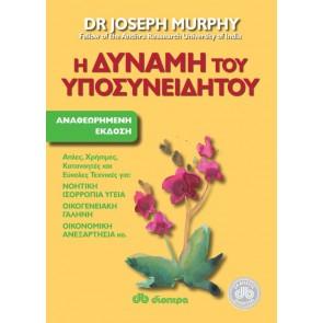Η ΔΥΝΑΜΗ ΤΟΥ ΥΠΟΣΥΝΕΙΔΗΤΟΥ/Joseph Murphy