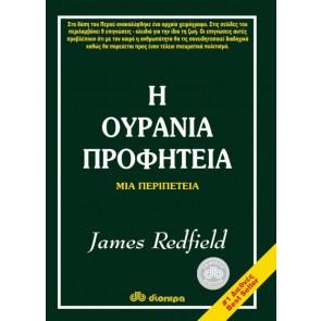 Η ΟΥΡΑΝΙΑ ΠΡΟΦΗΤΕΙΑ/James Redfield