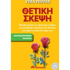 ΘΕΤΙΚΗ ΣΚΕΨΗ/Vera Peiffer