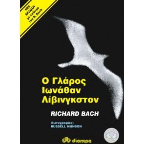 Ο ΓΛΑΡΟΣ ΙΩΝΑΘΑΝ ΛΙΒΙΝΓΚΣΤΟΝ/Richard Bach