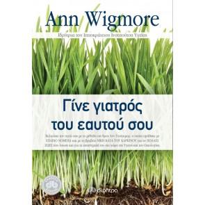 ΓΙΝΕ ΓΙΑΤΡΟΣ ΤΟΥ ΕΑΥΤΟΥ ΣΟΥ/Ann Wigmore