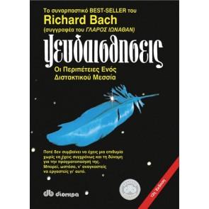 ΨΕΥΔΑΙΣΘΗΣΕΙΣ/Richard Bach
