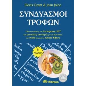 ΣΥΝΔΥΑΣΜΟΙ ΤΡΟΦΩΝ/Doris Grant & Jean Joice