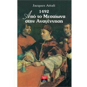 1492 - Από το Μεσαίωνα στην Αναγέννηση