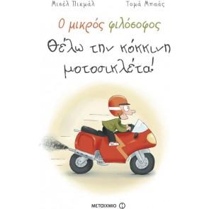 ΘΕΛΩ ΤΗΝ ΚΟΚΚΙΝΗ ΜΟΤΟΣΙΚΛΕΤΑ - Ο ΜΙΚΡΟΣ ΦΙΛΟΣΟΦΟΣ