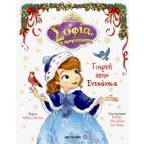 Σοφία η πριγκίπισσα - Γιορτή στην Εντσάνσια