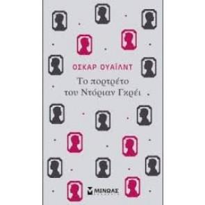 Το πορτρέτο του Ντόριαν Γκρέι