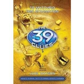39 ΣΤΟΙΧΕΙΑ Ν4 - ΤΟ ΜΥΣΤΗΡΙΟ ΤΩΝ ΑΓΑΛΜΑΤΩΝ