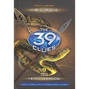 39 ΣΤΟΙΧΕΙΑ Ν7 - Η ΦΙΔΟΦΩΛΙΑ