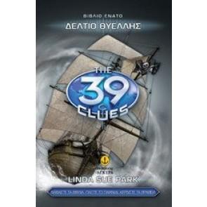 39 ΣΤΟΙΧΕΙΑ Ν9 - ΔΕΛΤΙΟ ΘΥΕΛΛΗΣ