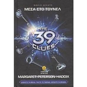 39 ΣΤΟΙΧΕΙΑ Ν10 - ΜΕΣΑ ΣΤΟ ΤΟΥΝΕΛ