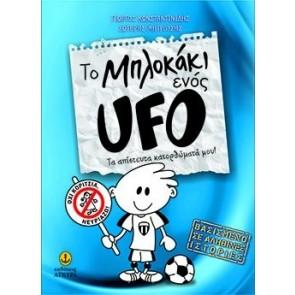 UFO N1 - ΤΑ ΑΠΙΣΤΕΥΤΑ ΚΑΤΟΡΘΩΜΑΤΑ ΜΟΥ