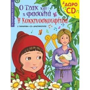 Ο ΤΖΑΚ ΚΑΙ Η ΦΑΣΟΛΙΑ - Η ΚΟΚΚΙΝΟΣΚΟΥΦΙΤΣΑ (ΔΩΡΟ CD)