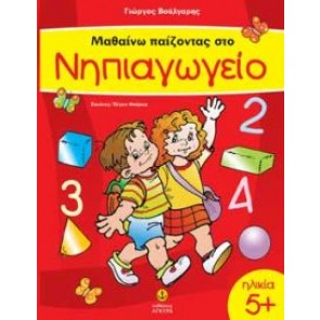 ΜΑΘΑΙΝΩ ΠΑΙΖΟΝΤΑΣ ΣΤΟ ΝΗΠΙΑΓΩΓΕΙΟ 5+