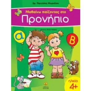 ΜΑΘΑΙΝΩ ΠΑΙΖΟΝΤΑΣ ΣΤΟ ΠΡΟΝΗΠΙΟ 4+