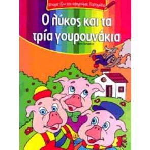 ΤΡΙΑ ΓΟΥΡΟΥΝΑΚΙΑ - ΧΡ.ΠΑΡ. & ΑΦΗΓΟΥΜΑΙ