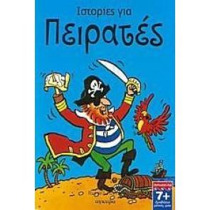 ΙΣΤΟΡΙΕΣ ΓΙΑ ΠΕΙΡΑΤΕΣ - ΔΙΑΒ. ΜΟΝΟΣ. ΑΓΚ 1