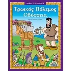 ΤΡΩΙΚΟΣ ΠΟΛΕΜΟΣ-ΟΔΥΣΣΕΙΑ