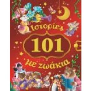 101 ΙΣΤΟΡΙΕΣ ΜΕ ΖΩΑΚΙΑ