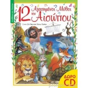 12 ΑΓΑΠΗΜΕΝΟΙ ΜΥΘΟΙ ΤΟΥ ΑΙΣΩΠΟΥ ΜΕ CD