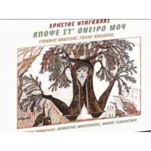 ΑΠΟΨΕ ΣΤ' ΟΝΕΙΡΟ ΜΟΥ (ΒΙΒΛΙΟ+CD)