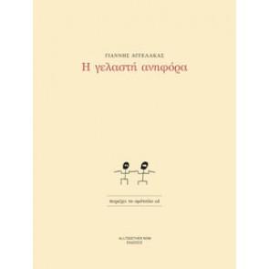 Η ΓΕΛΑΣΤΗ ΑΝΗΦΟΡΑ 2η ΕΚΔΟΣΗ (ΒΙΒΛΙΟ+CD)