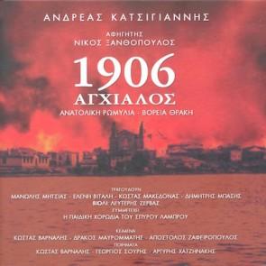 1906 ΑΓΧΙΑΛΟΣ ΑΝΑΤΟΛΙΚΗ ΡΩΜΥΛΙΑ-ΒΟΡΕΙΑ ΘΡΑΚΗ ΒΙΒΛΙΟ+CD