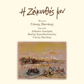 Η ΖΑΚΥΝΘΟΣ ΜΟΥ ΒΙΒΛΙΟ+CD