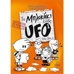 ΤΟ ΜΠΛΟΚΑΚΙ ΕΝΟΣ UFO ΝΟNO 3, ΏΣΤΕ ΕΤΣΙ, Ε;