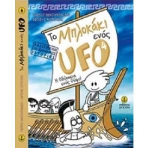 ΤΟ ΜΠΛΟΚΑΚΙ ΕΝΟΣ UFO ΝΟΝΟ 4, Η ΟΔΥΣΣΕΙΑ ΕΝΟΣ ΟΥΦΟ!