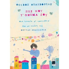 ΠΕΣ ΜΟΥ Τ' ΟΝΟΜΑ ΣΟΥ (ΒΙΒΛΙΟ+CD)