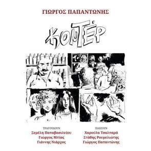 ΚΟΝΤΕΡ (ΒΙΒΛΙΟ+CD)