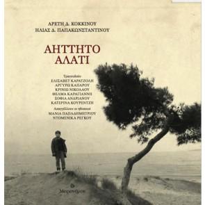 ΑΗΤΤΗΤΟ ΑΛΑΤΙ ΒΙΒΛΙΟ+CD