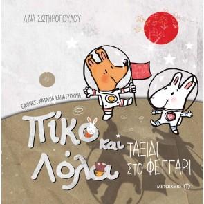 Πικο και Λολα - Ταξίδι στο φεγγάρι