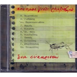 ΧΡΟΝΙΚΑ ΕΝΟΣ ΘΙΑΣΟΥ-ΧΑΝΟΜΑΙ ΓΙΑΤΙ ΡΕΜΒΑΖΩ ΒΙΒΛΙΟ+CD