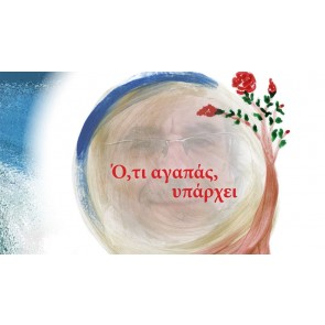 ΟΤΙ ΑΓΑΠΑΣ ΥΠΑΡΧΕΙ ΒΙΒΛΙΟ+CD