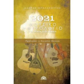 ΜΟΥΣΙΚΟ ΗΜΕΡΟΛΟΓΙΟ 2021-700 ΜΙΚΡΑ ΒΙΟΓΡΑΦΙΚΑ