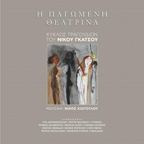 Η ΠΑΓΩΜΕΝΗ ΘΕΑΤΡΙΝΑ (ΒΙΒΛΙΟ+CD)